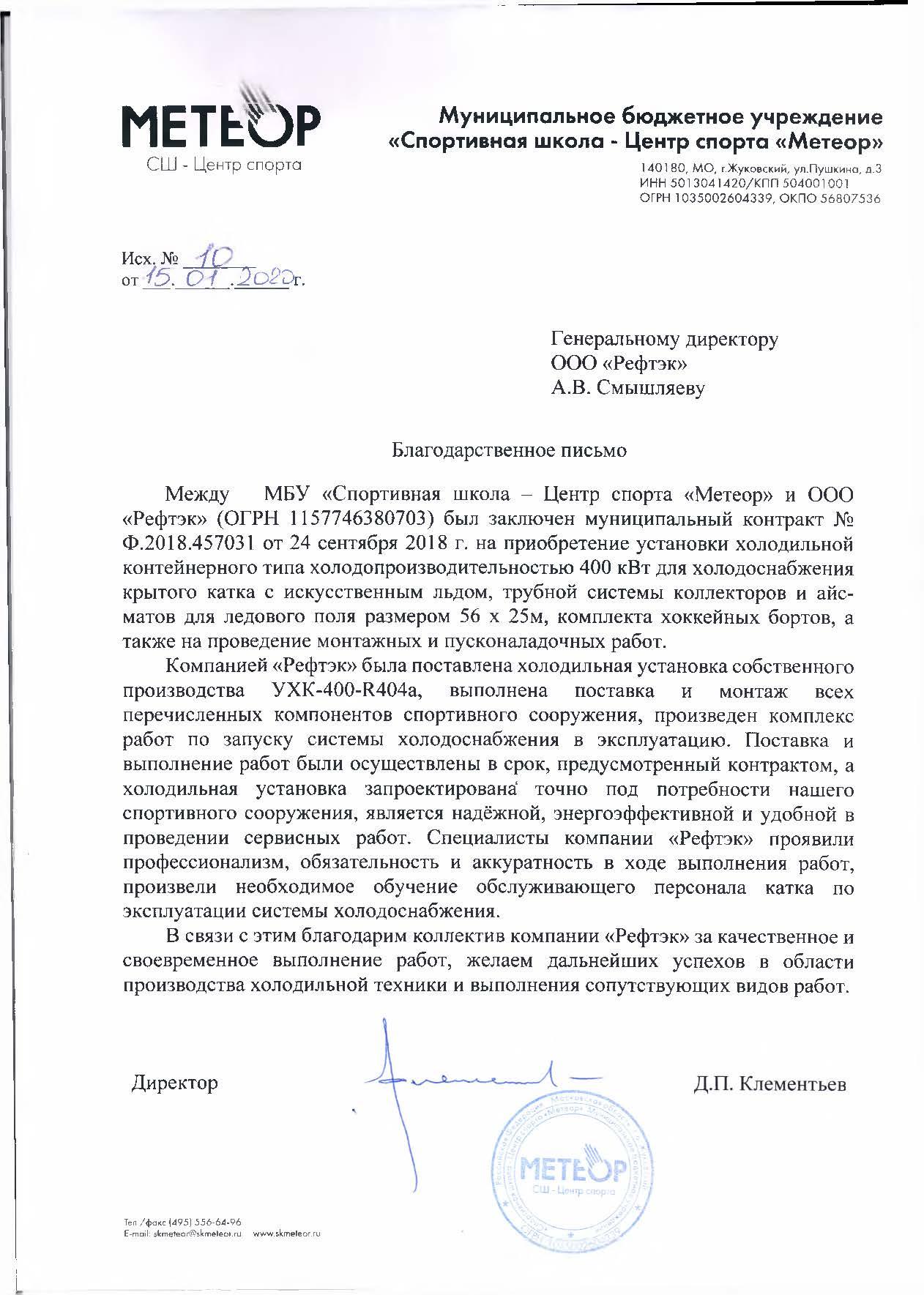 Отзыв от СШ- Центр спорта МЕТЕОР
